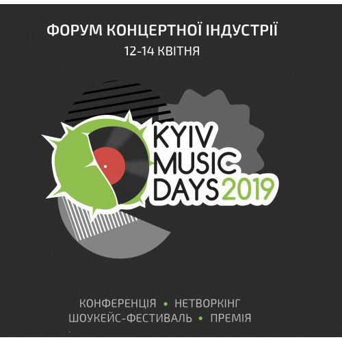 Музыкальные дни нашей эры — в Киеве пройдет форум для артистов и менеджеров