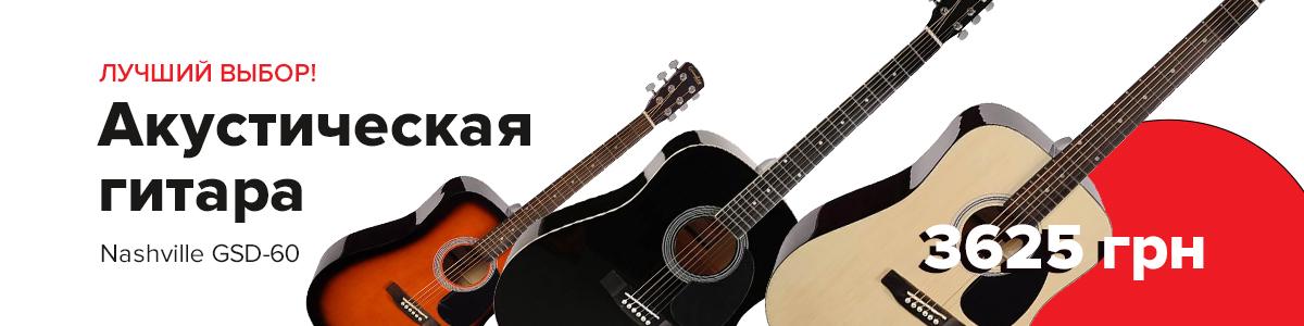 Акустическая гитара Nashville GSD-60 - лучший выбор!