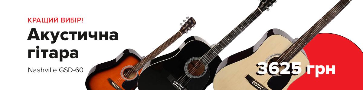 Акустична гітара Nashville GSD-60 - кращий вибір!