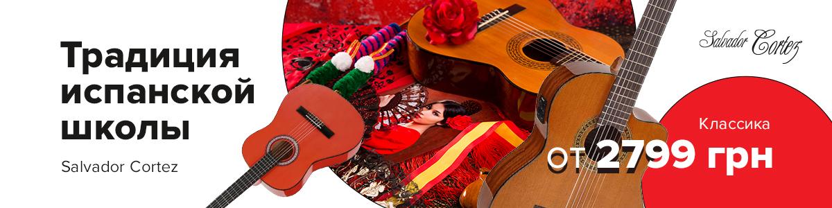 Традиция испанской школы - Salvador Cortez от 2799 грн