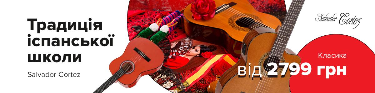 Традиція іспанської школи - Salvador Cortez від 2799 грн