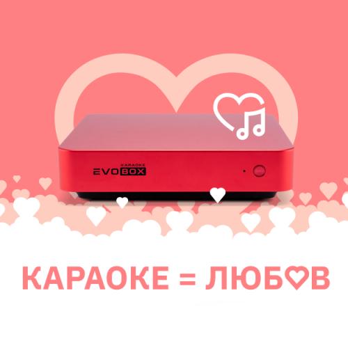 Караоке = Любовь