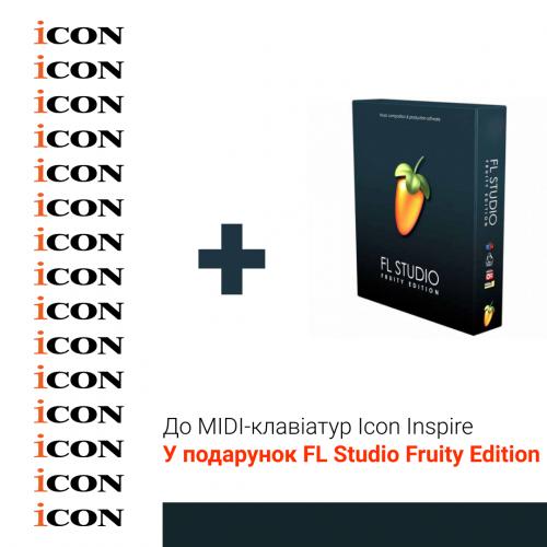 Отримайте в подарунок FL Studio Fruity Edition при купівлі Icon Inspire