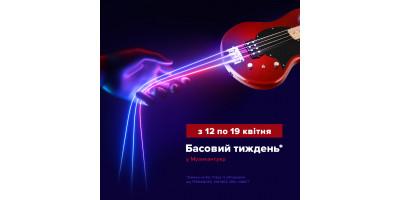 Басовий тиждень в Музикант.укр