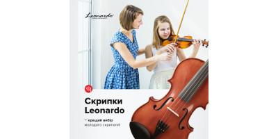 Скрипки Leonardo - кращий вибір молодого скрипаля!