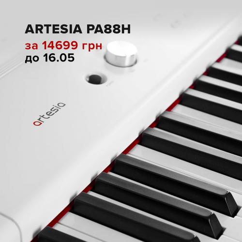Розпродаж! Artesia PA88H за 14699 грн