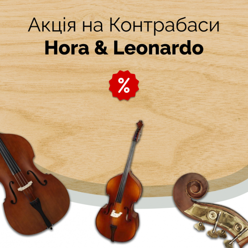 Акція на контрабаси Hora та Leonardo