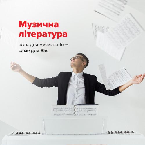 Огляд музичної літератури в асортименті