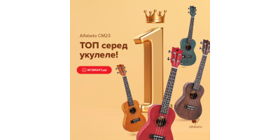 Alfabeto CM23 - топ серед укулеле