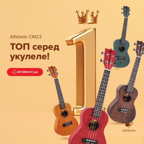 Alfabeto CM23 - top among ukuleles