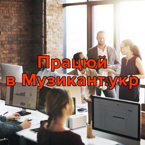 Start working in Musician.ua!