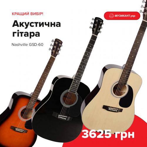 Акустична гітара Nashville GSD-60 - найкращий вибір!