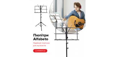 Пюпітри Alfabeto - надійний помічник для музикантів