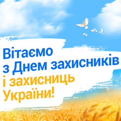 Привітання до Дня захисників України