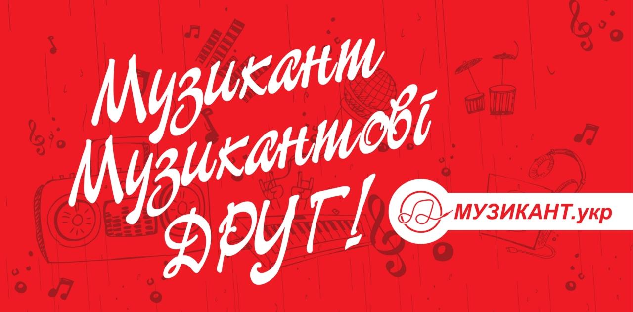 Починай працювати в Музикант.укр!